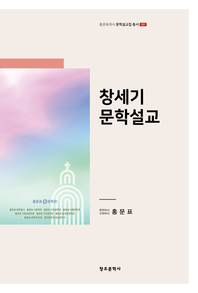 [홍문표목사_문학설교집총서_02]_창세기 문학설교