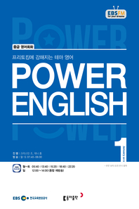 POWER ENGLISH(방송교재 2019년 1월)