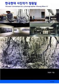 한국현대 사진작가 정원일