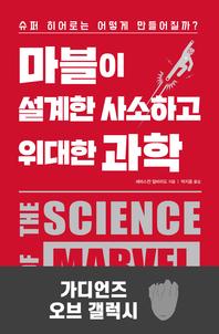 마블이 설계한 사소하고 위대한 과학-가디언즈 오브 갤럭시