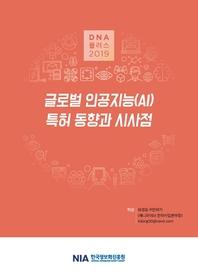 [D.N.A플러스 2019-9] 글로벌 인공지능(AI) 특허 동향