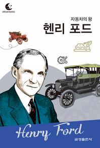 자동차의 왕 헨리 포드