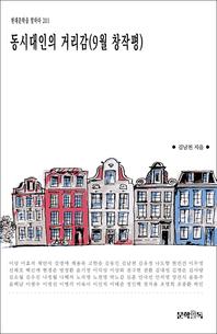 동시대인의 거리감(9월 창작평)