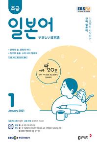 초급 일본어(EBS 방송교재 2021년 1월)