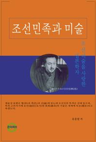 조선민족과 미술