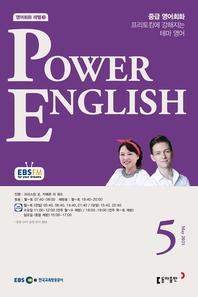 POWER ENGLISH(EBS 방송교재 2021년 5월)