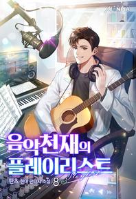 음악천재의 플레이리스트