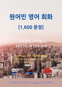 원어민 영어 회화 1,600문장 / Type : F F F / Section 01~16