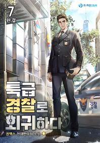 특급 경찰로 회귀하다