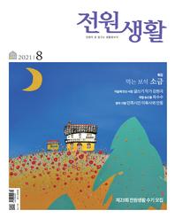 전원생활 2021년 08월호