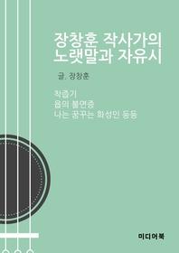 장창훈 작사가의 노랫말과 자유시 (착즙기, 욥의 불면증, 나는 꿈꾸는 화성인 등등)