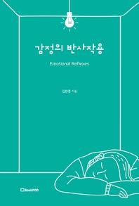감정의 반사작용 Emotional Reflexes