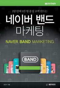1달안에 1만명 충성 고객 만드는 네이버 밴드 마케팅