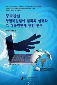 중국관련 영업비밀침해 범죄의 실태와 그 대응방안에 관한 연구
