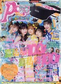 팝틴 ポップティ-ン 2019.07