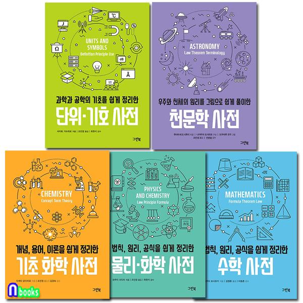 그린북 과학 사전 시리즈세트(전5권)/천문학사전.단위기호사전.물리화학사전.수학사전.기초화학사전