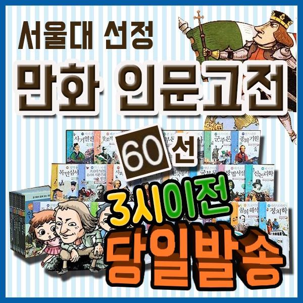 서울대선정 인문고전 60권세트 [주니어김영사] 만화인문고전 입문서