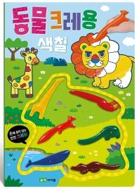 동물 크레용 색칠