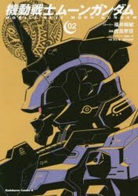 機動戰士ム-ンガンダム 02