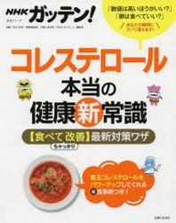 NHKガッテン!コレステロ-ル本當の健康新常識 (食べてちゃっかり改善)最新對策ワザ