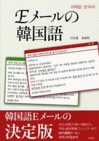 Eメ-ルの韓國語