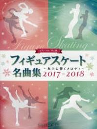 フィギュアスケ-ト名曲集 氷上に響くメロディ 2017-2018