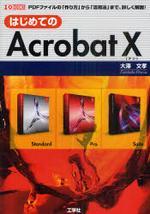 はじめてのACROBAT 10 PDFファイルの「作り方」から「活用法」まで,詳しく解說!