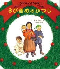 3びきめのひつじ クリスマス傳說