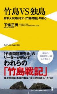 竹島VS獨島 日本人が知らない「竹島問題」の核心