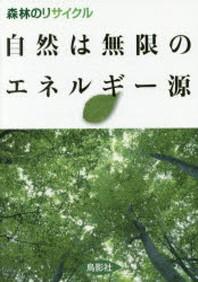 自然は無限のエネルギ-源 森林のリサイクル