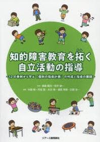 知的障害敎育を拓く自立活動の指導 12の事例から學ぶ「個別の指導計畵」の作成と指導の展開
