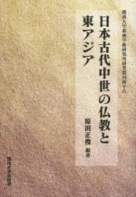 日本古代中世の佛敎と東アジア