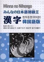 みんなの日本語初級?漢字 韓國語版