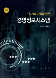 디지털기업을 위한 경영정보시스템