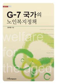 G 7 국가의 노인복지정책