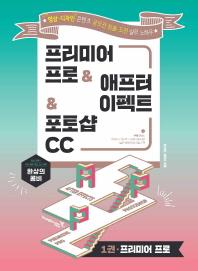 프리미어 프로 & 애프터 이펙트 & 포토샵 CC