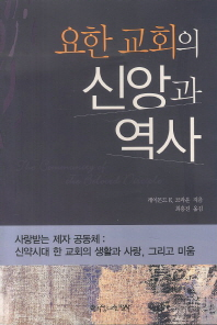 요한 교회의 신앙과 역사