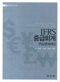 IFRS 중급회계 연습문제해답(2014)
