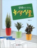 실내에서 가꾸는 녹색식물