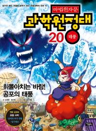 마법천자문 과학원정대. 20: 태풍
