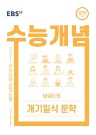 EBS 강의노트 수능개념 고등 국어 남궁민의 개기일식 문학(2021 수능대비)