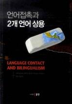 언어접촉과 2개언어 상용