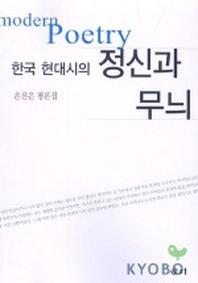 한국 현대시의 정신과 무늬
