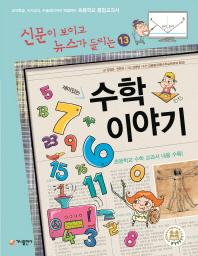재미있는 수학 이야기