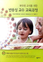 부모와 교사를 위한 반응성 교수 교육과정
