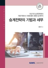 승계전략의 기법과 세무(2021)