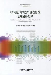 의약산업의 혁신역량 진단 및 발전방향 연구