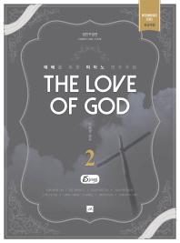 예배를 위한 피아노 연주곡집. 2: The Love of God