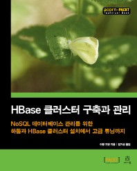 HBase 클러스터 구축과 관리