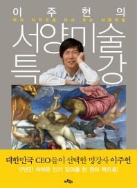 이주헌의 서양미술 특강